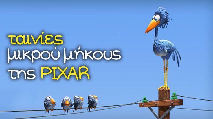 Παιδί και Cinema: Ταινίες Μικρού Μήκους από την Pixar