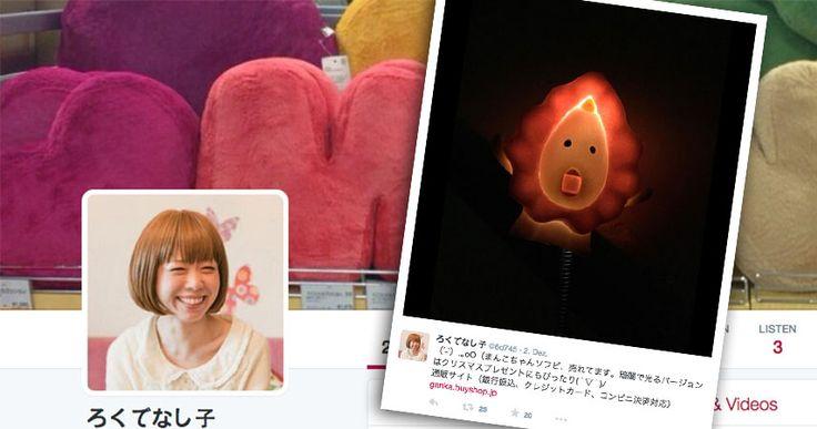 Megumi Igarashi will mit ihrer Vagina-Kunst aufklären | © Megumi Igarashi auf Twitter