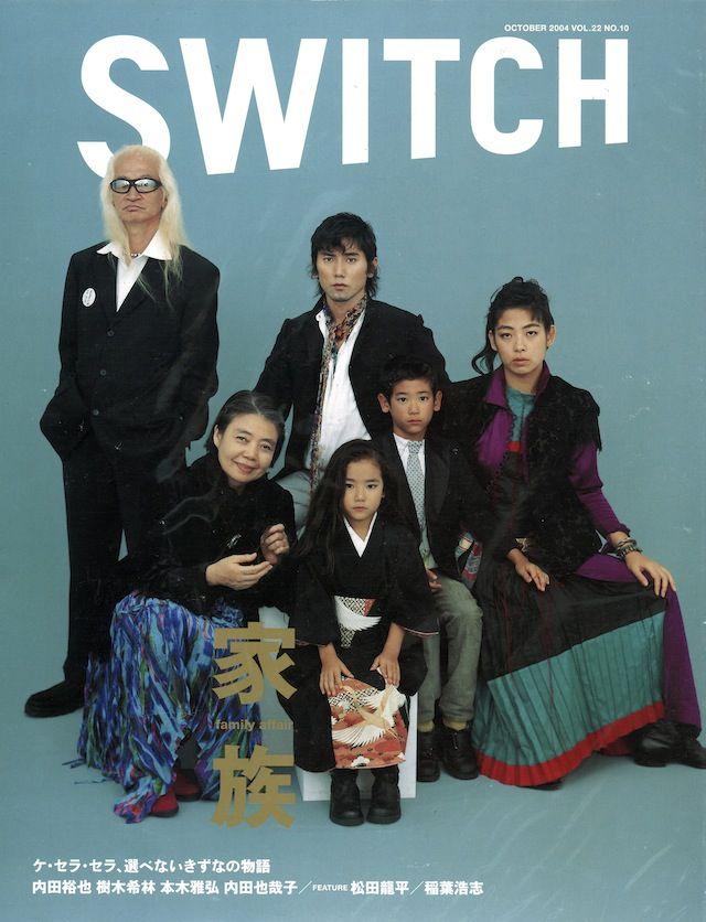 SWITCH Vol.22 No.10 ([SPECIAL]家族 内田裕也 樹木希林 本木雅弘 内田也哉子[FEATURE]松田龍平)