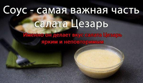 Салат Цезарь - как приготовить соус