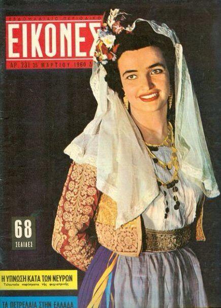Γυναικεία φορεσιά Κέρκυρας. Από το βιβλίο ΕΙΚΟΝΕΣ: 1955-1957 The Complete Cover Archive (Εκδόσεις Τσαγκαρουσιάνος) Το περιοδικό ΕΙΚΟΝΕΣ ήταν δημιούργημα της Ελένης Βλάχου. Το τολμηρό εγχείρημα της «Μεγάλης Κυρίας» της ελληνικής δημοσιογραφίας εμφανίστηκε στα περίπτερα στις 31 Οκτωβρίου 1955. Ήταν το πρώτο εικονογραφημένο περιοδικό στην Ελλάδα.