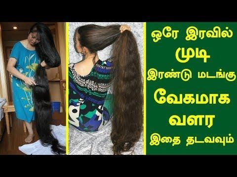 ஒரே இரவில் முடி இரண்டு மடங்கு வேகமாக வளர இதை தடவவும் | Double Hair Growth | Tamil Beauty Tips