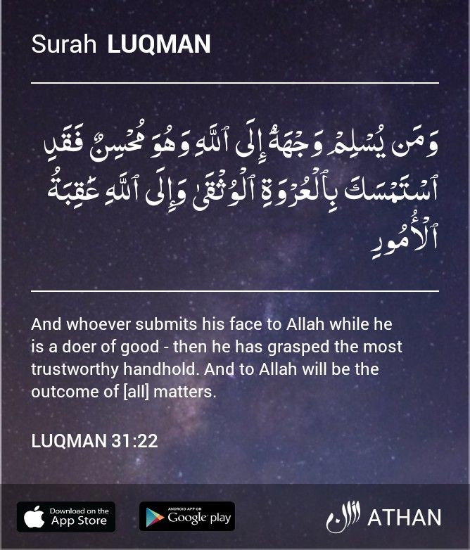 Pin by Bushra Tasneem on Quran ayahs. | Quran verses, Seek god, Athan app