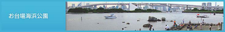 お台場海浜公園 Odaiba Kaihin Koen  海の灯(ひ)まつりinお台場2014  7/20, 21 Sun. Mon.