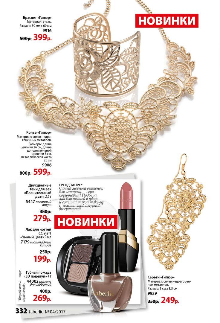 Россия Каталог №04/2017 (27.02 - 19.03 арт.90104) | Faberlic