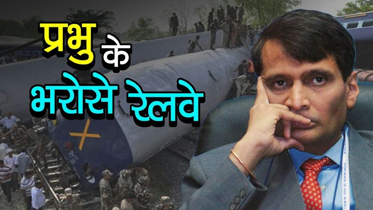 Yesterday there was an accident of Mahakaushal Express near Mahoba. There is a drastic increase in rail accidents under Suresh Prabhu.