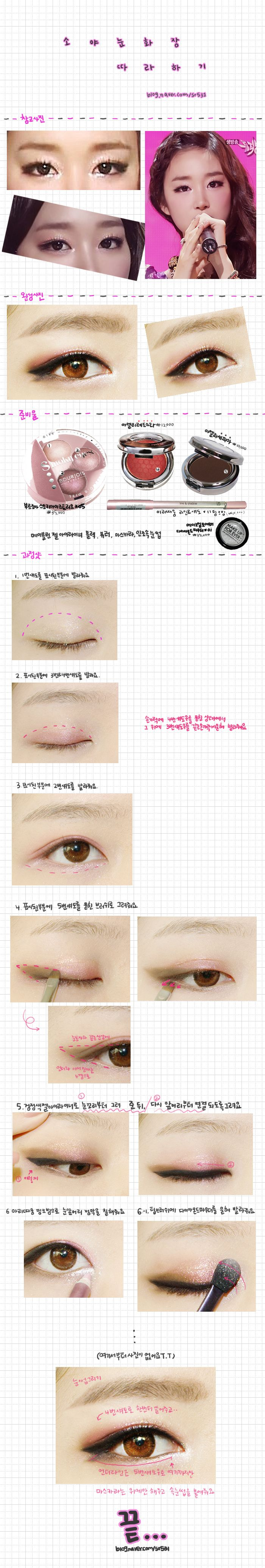 Korean idol eye make-up tutorial~