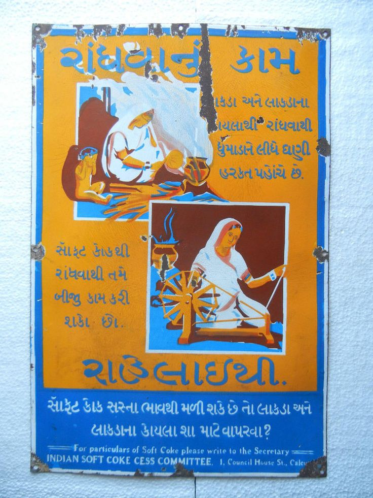 Rare Vintage Pictorial Indian Soft Coke Coal Ad Porcelain / Enamel Sign ADV EHS