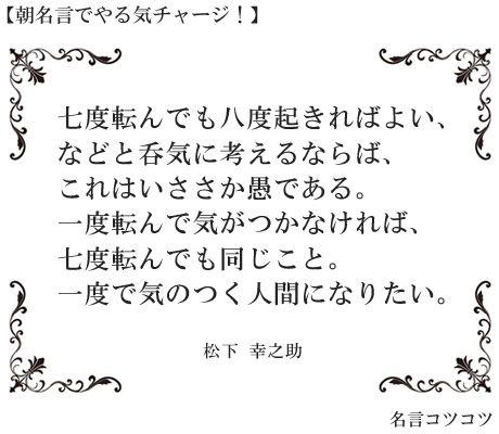 朝名言アーカイブ