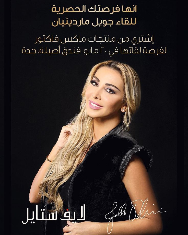I Am Coming To Jeddah On 20th Of May For A Very Exciting Private Event With Max Factor And If You Want To Be There Visit Lifes Beauty Private Event Jeddah
