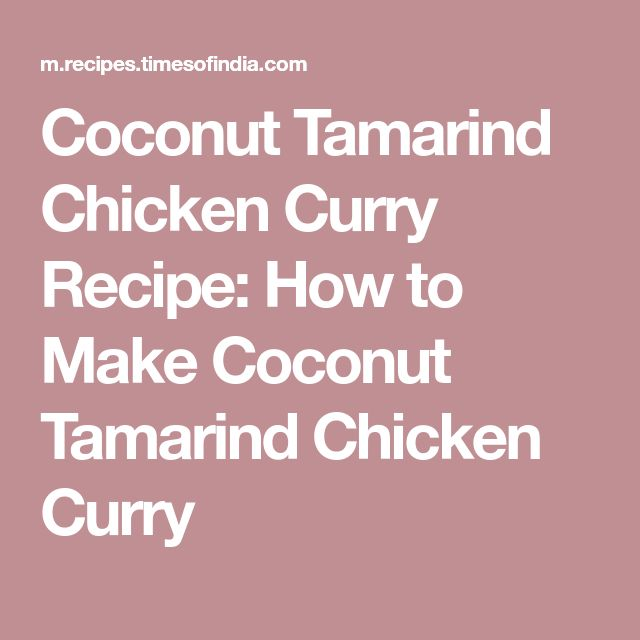Coconut Tamarind Chicken Curry Recipe: How to Make Coconut Tamarind Chicken Curry