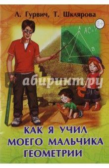 Гурвич, Шклярова - Как я учил моего мальчика геометрии. Уроки геометрии для всех обложка книги