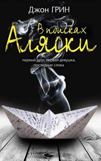 """Джон Грин - В поисках Аляски.. Пусть не так сильно, как """"Виноваты звезды"""", но эта книга оставила дыру в душе... Пару дней думала о ней, о героях..."""