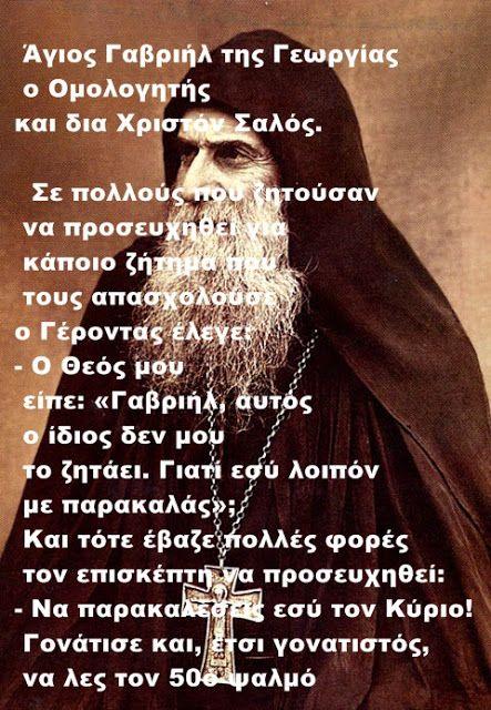 Έκτακτο Παράρτημα: Λέγε πάντοτε την (Γεωργιανή) ευχή της «προϋπάντησης»: «Κύριε ο Θεός, απάλλαξέ μας από τις κακές προθέσεις για να πράττουμε εν ειρήνη το θέλημά Σου. Αμήν».