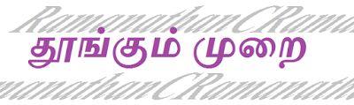 சித்த  மருத்துவம் By Ramanathan C: தூங்கும் முறை