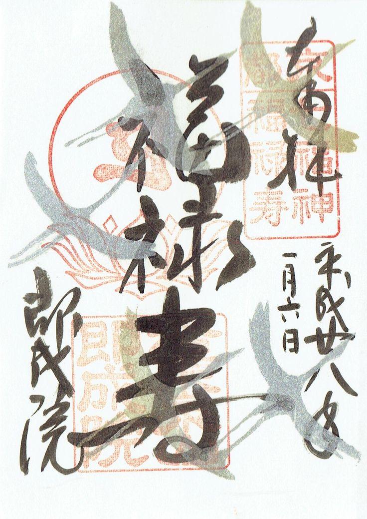即成院(京都市東山区)の限定御朱印「福禄寿」