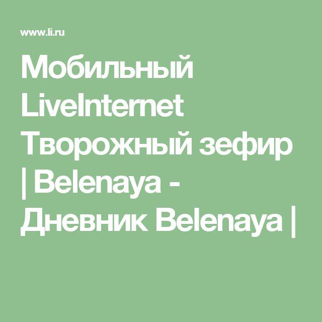 Мобильный LiveInternet Творожный зефир | Belenaya - Дневник Belenaya |
