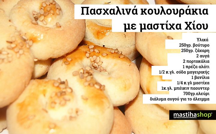 #easter #cookies with #mastiha from #Chios #island #tradiotion #Greece