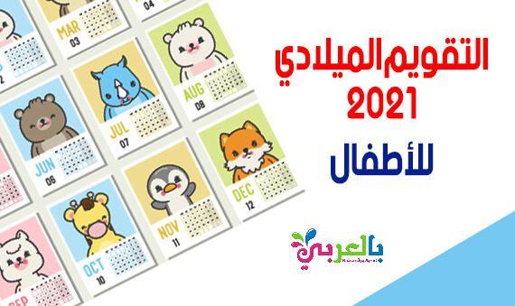 تحميل التقويم الميلادي 2021 للاطفال Pdf نتيجة العام الجديد مع خلفيات اطفال كرتون بالعربي نتعلم Activities For Kids Living Room Decor Modern Activities