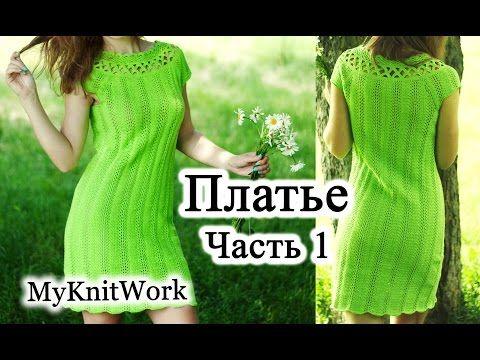 (24) DIY: Ажурное платье спицами. Расчет петель и начало вязания. Часть 1. - YouTube