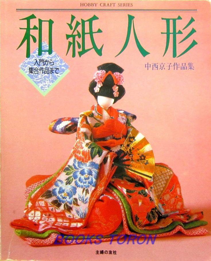 Очень редкая! васи ningyou-киоко наканиси/японские васи бумажная кукла кусп | Куклы и мягкие игрушки, Бумажные куклы, Винтажные | eBay!