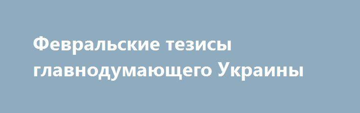 Февральские тезисы главнодумающего Украины http://rusdozor.ru/2017/02/26/fevralskie-tezisy-glavnodumayushhego-ukrainy/  Порошенко, даже отменив традиционное для нормальных мужиков празднование 23 февраля (чем, кстати, по-прежнему занимается добрая половина украинских мужчин), не смог на уровне своего подсознания обойти вниманием армейский праздник, который он лично праздновал большую часть своей … жизни. В качестве повода ...