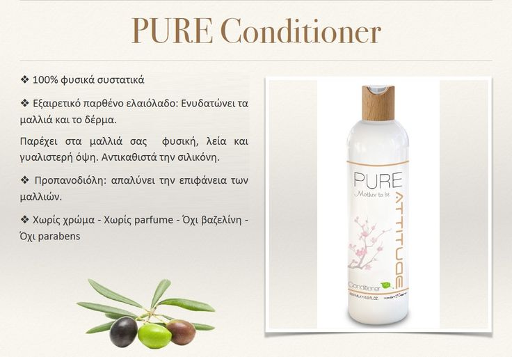 PURE Conditioner ❖ 100% φυσικά συστατικά ❖ Εξαιρετικό παρθένο ελαιόλαδο: Ενυδατώνει τα μαλλιά και το δέρμα. Παρέχει στα μαλλιά σας  φυσική, λεία και γυαλιστερή όψη. Αντικαθιστά την σιλικόνη. ❖ Προπανοδιόλη: απαλύνει την επιφάνεια των μαλλιών. ❖ Χωρίς χρώμα - Χωρίς parfume - Όχι βαζελίνη -Όχι parabens