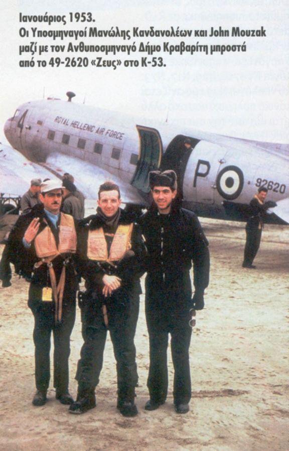 RHAF C-47 K-53 Korea 1953