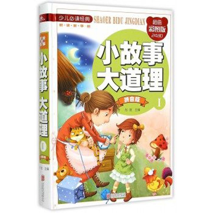 Great Truth in Little Stories (I: Colorful Illustrated Pinyin Version of High-value) Children Bedtime Stoy Book