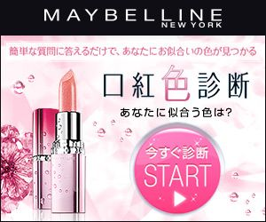 MAYBELLINE 口紅色診断 300×250