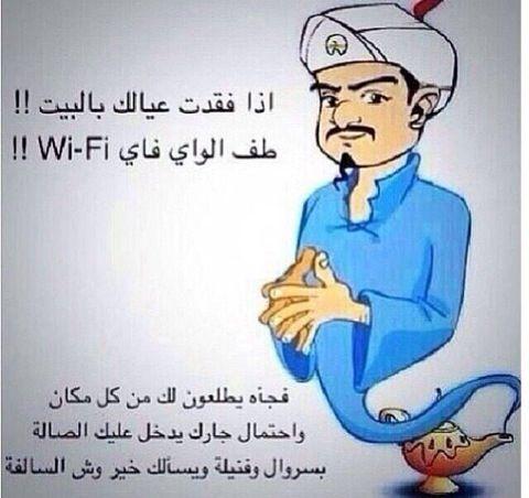 اشبك Wi-Fi.. هههههههههه