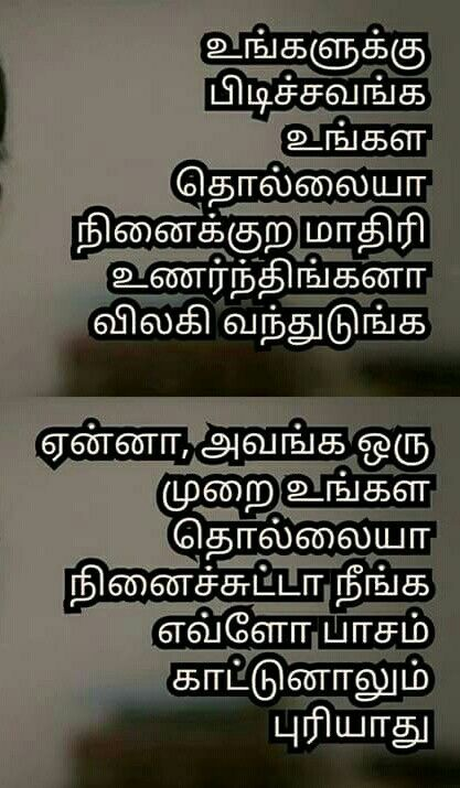 Self Confidence Quotes In Tamil Mahabharatham Krishna Quotes About Custom Tamil Quotes For Self Confidence