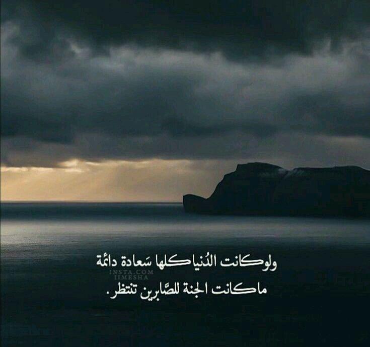 ولو كانت الدنيا كلها سعادة دائمة ما كانت الجنة للصابرين تنتظر Arabic Quotes Arab Wedding Words