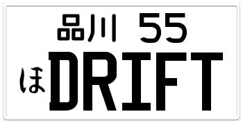 Japanese License Plate Tokyo Prefecture from Shinagawa -authentic size embossed with your custom numbert in black [japshi2] - $85.50 : Custom Front License Plates, Personalized Vanity Auto Plate -LICENSEPLATES.TV