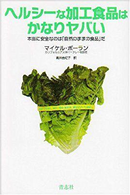 ヘルシーな加工食品はかなりヤバい―本当に安全なのは「自然のままの食品」だ