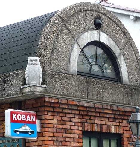 Kitano-cho is the historical district of Kobe, Japan. Architecturally, the Kitano Police Box is typically restrained but distinguishes itself via the white stone owl statues positioned at its streetside roof cornices. via http://weburbanist.com/2012/06/24/watching-wisely-7-owl-shaped-japanese-police-stations/?ref=search_campaign=googimages_source=images_medium=other#