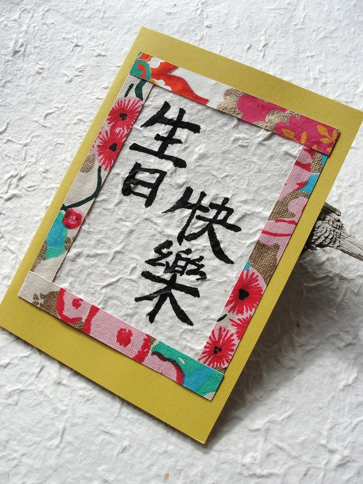 Chinese calligraphy handmade birthday card greeting