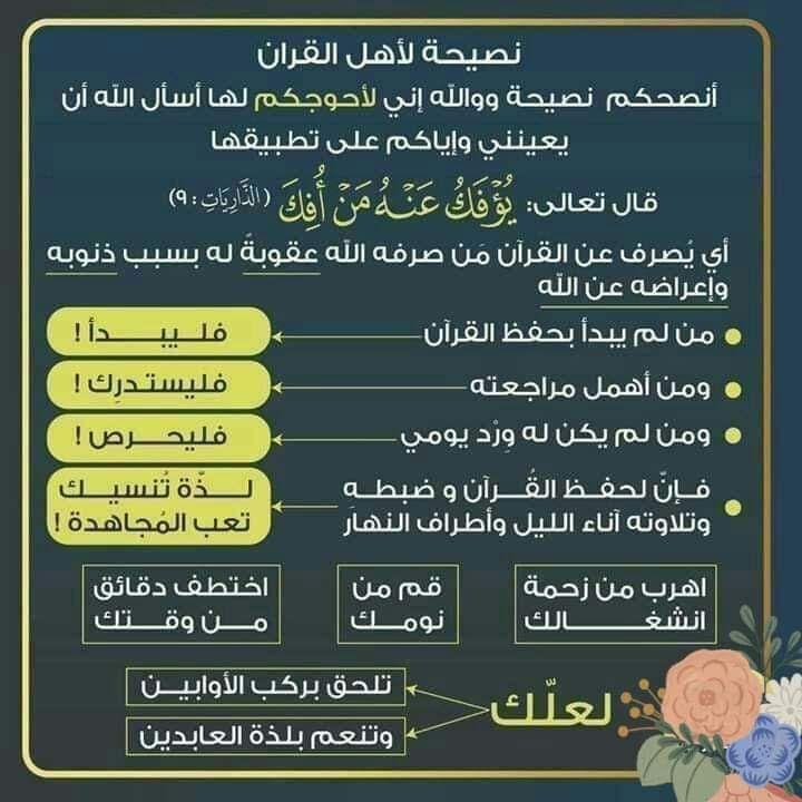 نصيحة لأهل القرآن