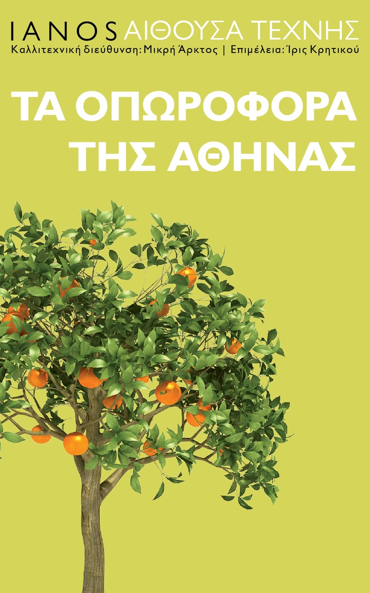 Τα οπωροφόρα της Αθήνας  Δείτε περισσότερες πληροφορίες για την έκθεση εδώ:  http://www.ianos.gr/ekdiloseis/egkainia-ianos-aithousa-texnis-ta-oporofora-tis-athinas/01072pp/