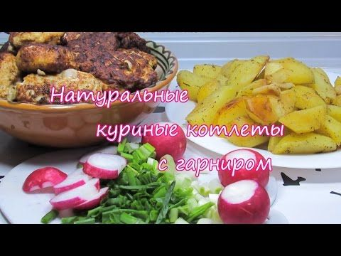 Как приготовить полезные куриные котлеты - простой рецепт обеда - YouTube