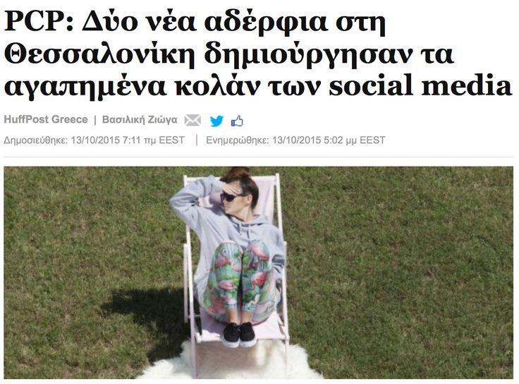 PCP X Huffingtonpost.gr