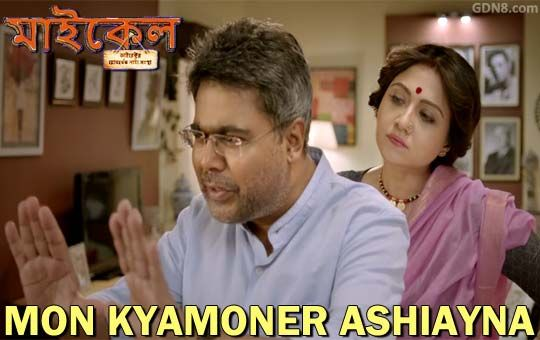 Mon Kyamoner Ashiayana Lyrics from Michael Bengali Movie The song is sung by Rekha Bhardwaj Music composed by Indrajit Dey Starring: Mir, Tonushree Chakraborty, Swastika Mukherjee, Sayani Dutta, Arunima Ghosh, Soumitra Chattopadhyay, Soumyajit & Kanchan Mallick Ghore Ferar Gaan song Lyrics written by Rajib Chakraborty  ► http://www.gdn8.com/2017/11/mon-kyamoner-ashiayana-lyrics-michael.html