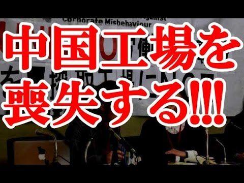 【中国労働】中国に媚びたユニクロが『中国工場を喪失する』自業自得の事態に!!! 凄惨すぎる環境に同情の声は上がらず