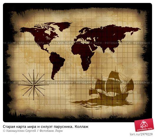 Старая карта мира и силуэт парусника. Коллаж © Sergey Nivens / Фотобанк Лори