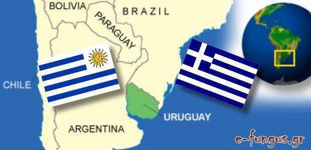 Στην Ουρουγουάη μιλούν Ελληνικά!