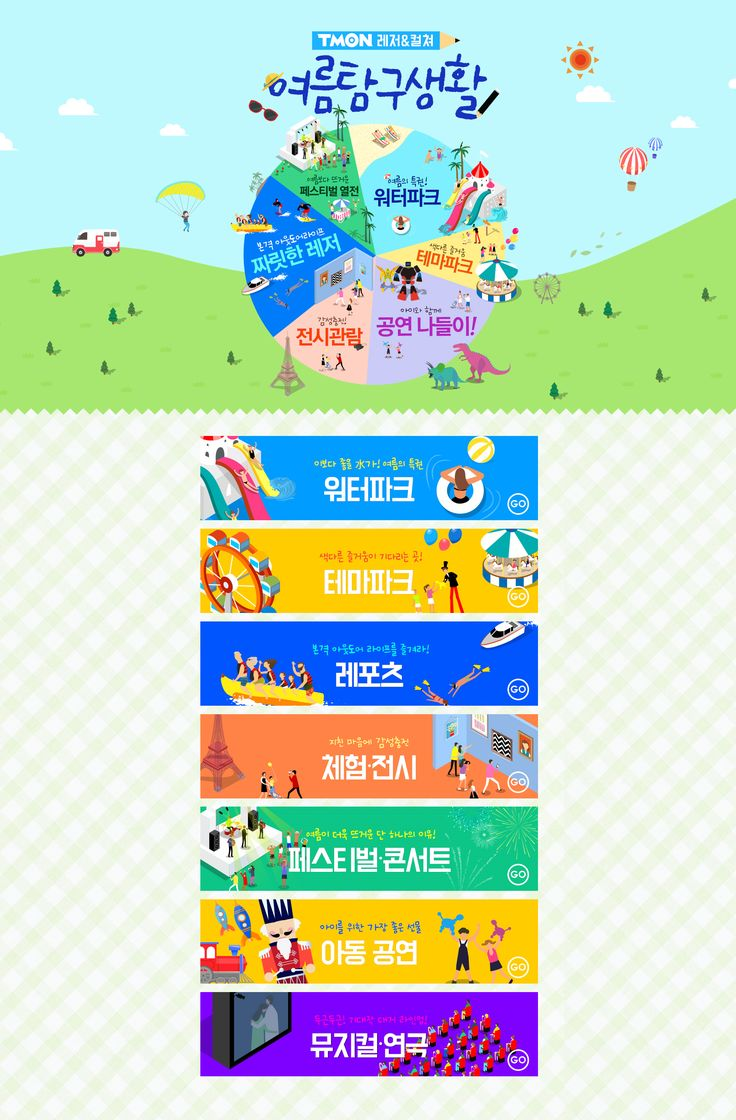 #2016년7월1주차 #티몬 #여름탐구생활 http://www.ticketmonster.co.kr