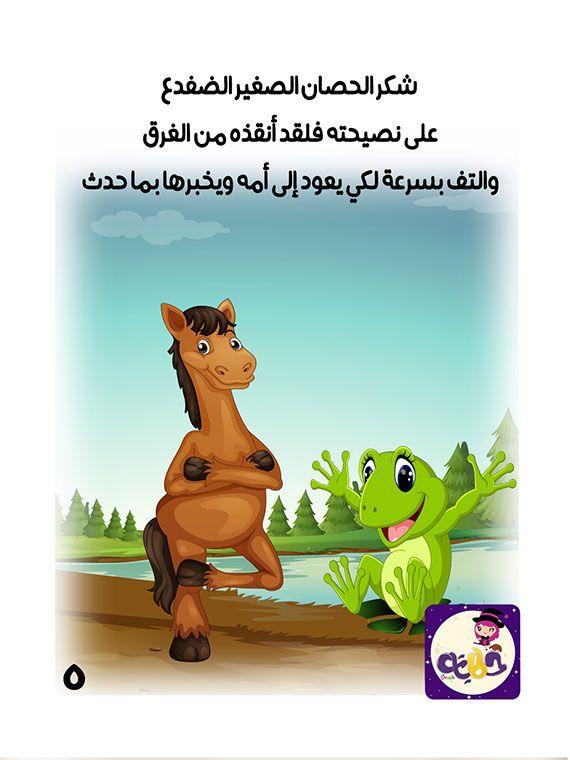 قصة الحصان الصغير يتعلم قصص تربوية و قصص خيالية بتطبيق حكايات بالعربي Arabic Alphabet For Kids Arabic Kids Alphabet For Kids