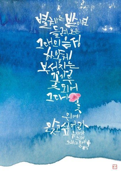 그대 내 품에 - 유재하(불후의명곡 문명진) : 네이버 블로그