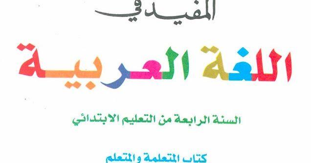 نقدم إليكم زوار موقع الفروض نماذج مختلفة من الإختبارات الدراسية و الحلول ونهدف من خلال توفيرنا لهذه النماذج إلى مساعدتكم أ Home Decor Decals Arabic Calligraphy