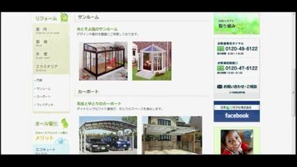 日本eリモデル http://www.dailymotion.com/video/x18shv0_日本eリモデル株式会社-評判-外壁_tech